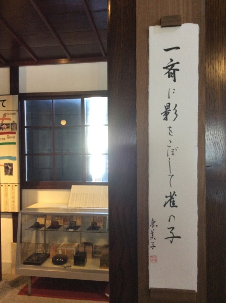 「芭蕉の館」館内を飾る俳句_f0289632_21021119.jpg