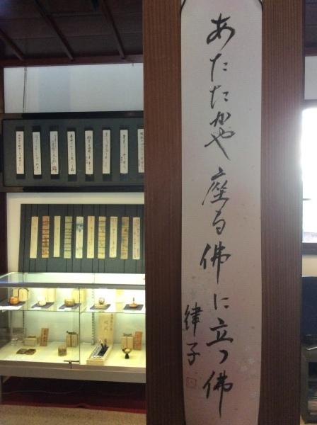 「芭蕉の館」館内を飾る俳句_f0289632_21023575.jpg