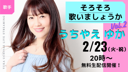 2/23(祝・火)20時SHOWROOMにて無料生配信!_a0087471_23220006.png