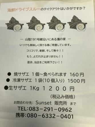 2/13 店長日記_e0173381_17443753.jpg