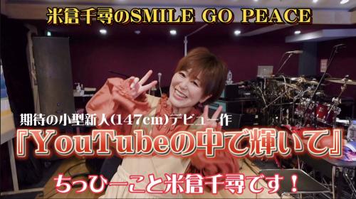 米倉千尋公式YouTubeチャンネル「米倉千尋のSMILE GO PEACE」スタートしました‼️_a0114206_22341821.jpeg