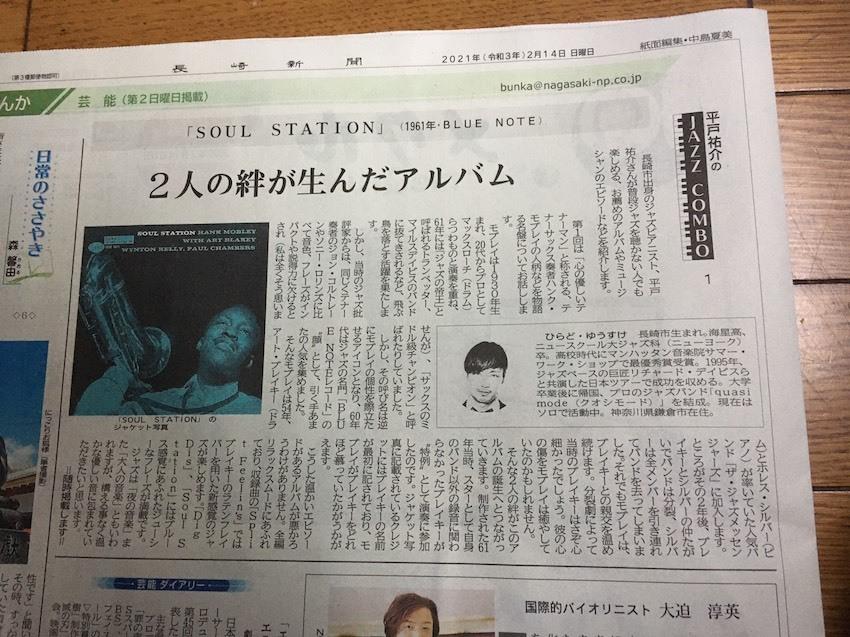 地元 長崎新聞で連載企画がスタート!!_b0239506_17133064.jpg