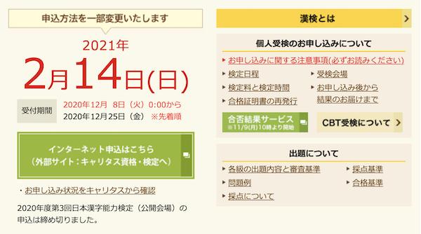 日本漢字能力検定試験:2020年度第3回_c0010607_18332642.jpg