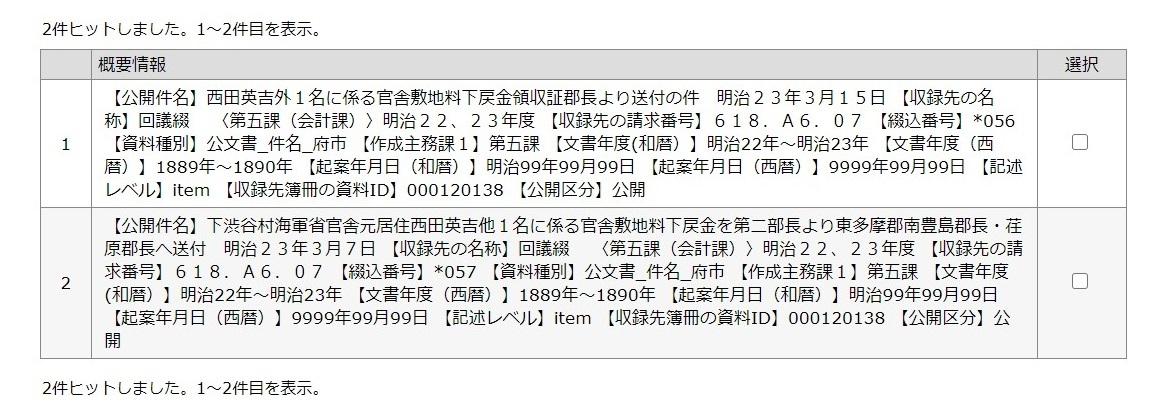 鹿児島県に公文書館を④~東京都公文書館にある鹿児島県出身者関係文書~_b0039825_23245970.jpg