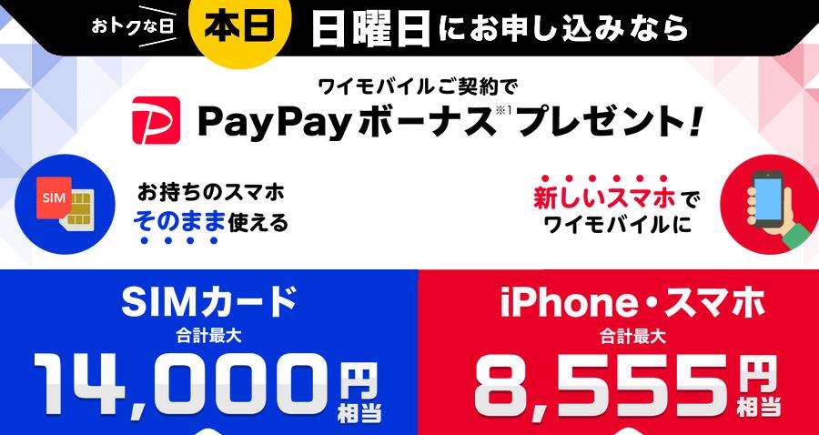 モバイル 料金 ワイ 新