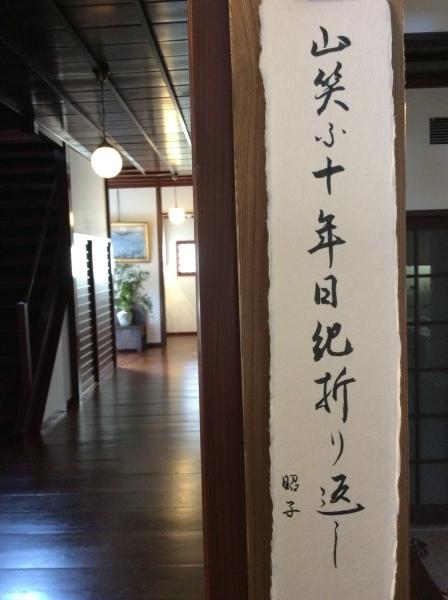 「芭蕉の館」館内を飾る俳句_f0289632_19121824.jpg