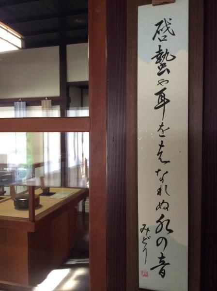 「芭蕉の館」館内を飾る俳句_f0289632_19125923.jpg