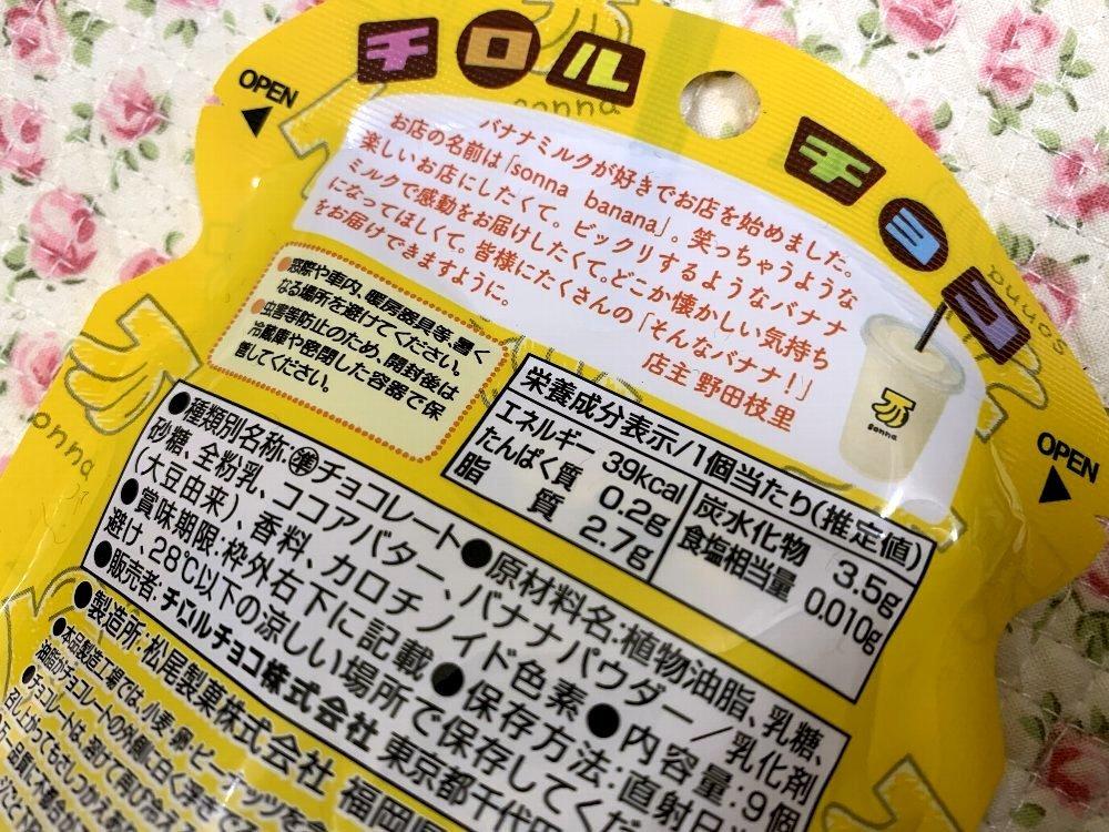 ☆バナナのチロル・美味しいので大事に楽しむ☆_c0092953_23532222.jpg
