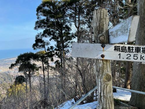 今年初角田山稲島コース(^ ^)_d0224853_19495112.jpg