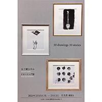 画室1と小画箱と月のはなれ_e0045977_14073082.jpg