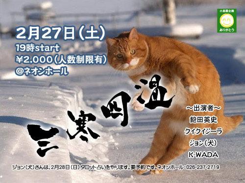 三寒四温    20210227_b0210037_12553473.jpg