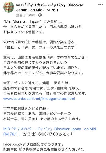 ラジオMID【ディスカバー・ジャパン】_f0373339_14135449.jpeg