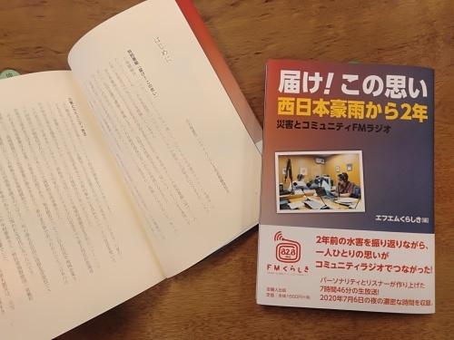 本の告知『届け!この思い 西日本豪雨から2年』_b0211845_15003949.jpg