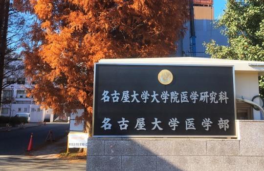 名古屋大学大学院 医学系研究科 医学博士課程入試の結果_f0184849_12202733.jpg