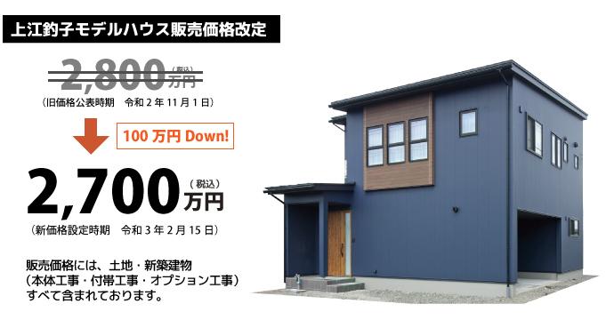 本日更新!モデルハウス プライスダウン_e0150787_14505561.jpg