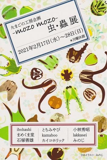 たまごの工房企画「-mozo mozo- 虫・蟲展」 開催!!_e0134502_23524549.jpg
