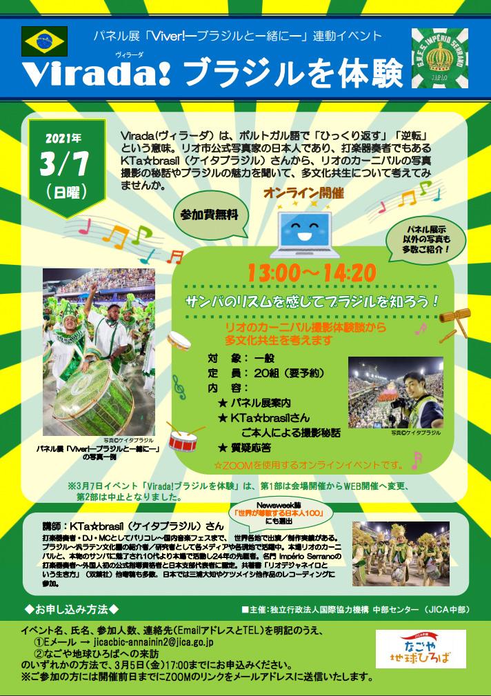 【申込制】 3/7(日曜日)13:00-14:20 ZOOMにて開催となりました_b0032617_12424784.jpg