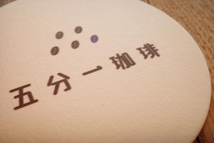 五分一珈琲    東京都江戸川区松島/カフェ _a0287336_19221446.jpg