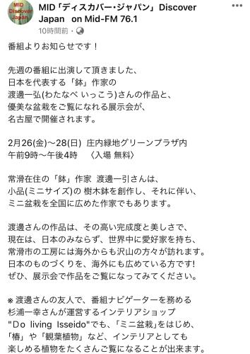 庄内緑地公園 東海雅展2021_f0373339_16533227.jpeg