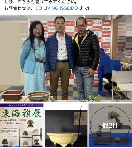 庄内緑地公園 東海雅展2021_f0373339_16534192.jpeg