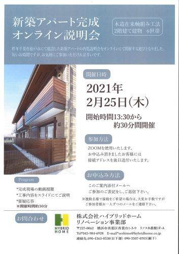 「新築アパート完成オンライン説明会」のご案内_c0146040_17285717.jpg