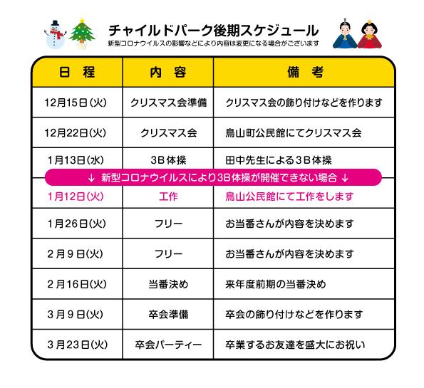 チャイルドパーク☆来年度のお当番決め_c0226744_22394621.jpeg