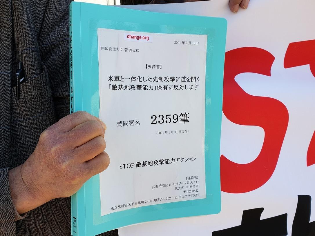 【報告】「敵基地攻撃能力」保有反対の署名を提出しました!_a0336146_23312321.jpg