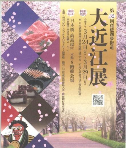 第32回琵琶湖夢街道大近江展出展のお知らせ(*´ω`*)_b0165454_10053289.jpg