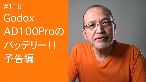 2021/02/16 #116 Godox AD100Proのバッテリー!!予告編_b0171364_12025512.jpg