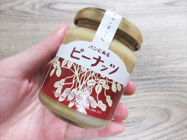 【サンクゼール】パンにぬるピーナッツ_c0152767_12102048.jpg