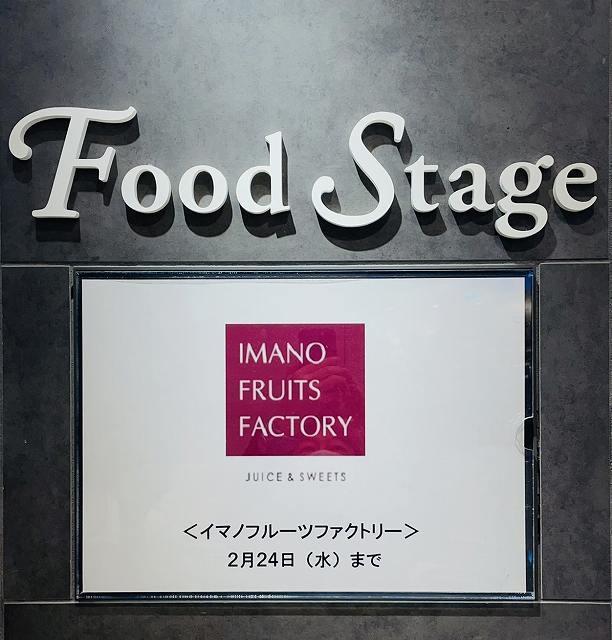 渋谷ヒカリエにてイベント販売開催中!_b0181172_11044433.jpg