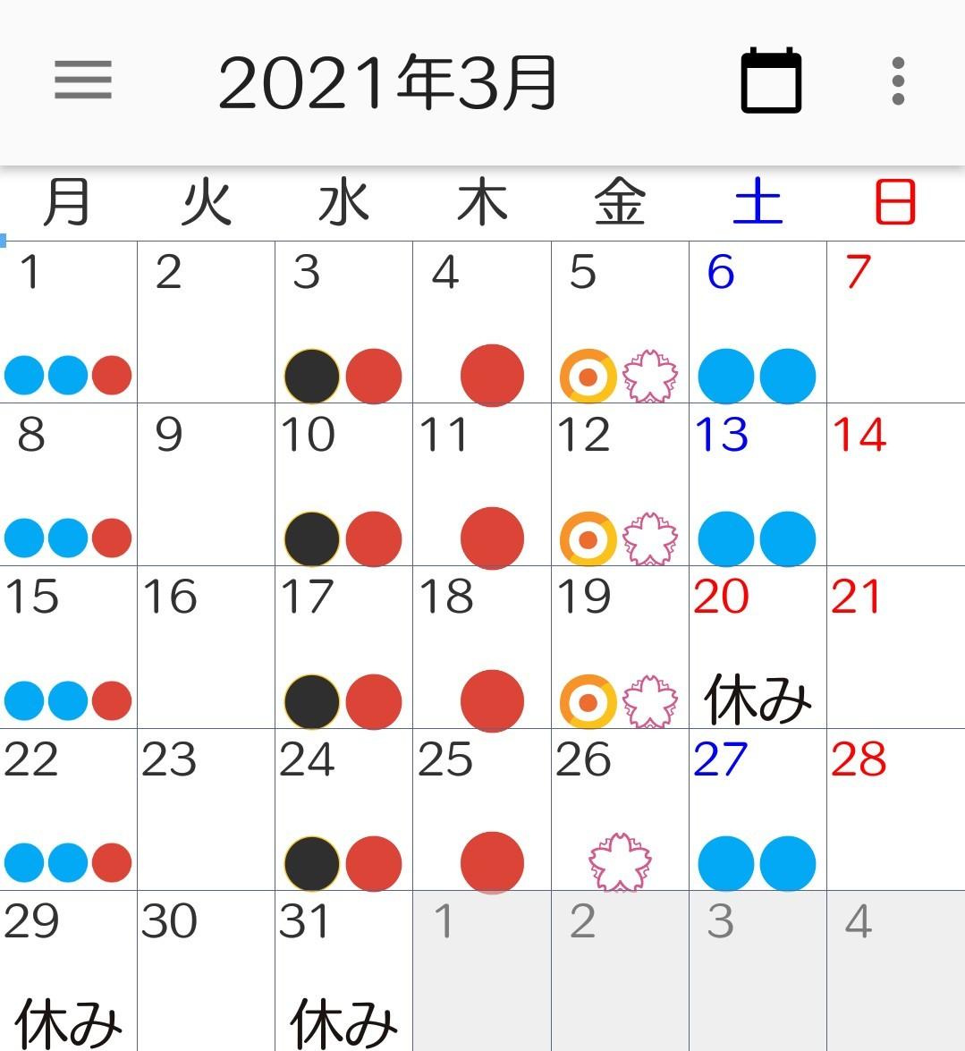2021年3月のスケジュール&カレンダー_c0366378_12461259.jpg