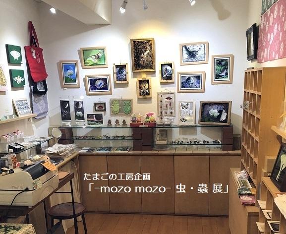 たまごの工房企画「-mozo mozo- 虫・蟲展」 開催!!_e0134502_00090697.jpg