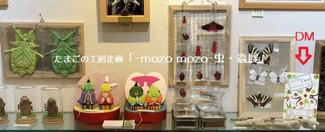 たまごの工房企画「-mozo mozo- 虫・蟲展」 その2_e0134502_18001265.jpg