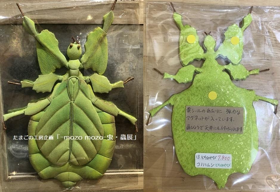 たまごの工房企画「-mozo mozo- 虫・蟲展」 その2_e0134502_18023497.jpg