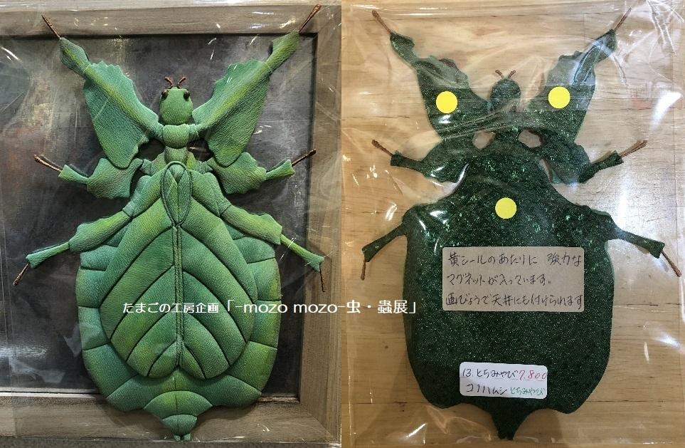 たまごの工房企画「-mozo mozo- 虫・蟲展」 その2_e0134502_18023925.jpg