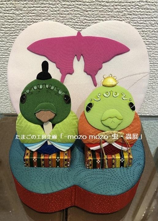 たまごの工房企画「-mozo mozo- 虫・蟲展」 その2_e0134502_18025014.jpg
