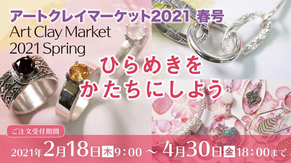 アートクレイマーケット2021 春 始まります!!_f0181217_16313025.jpg
