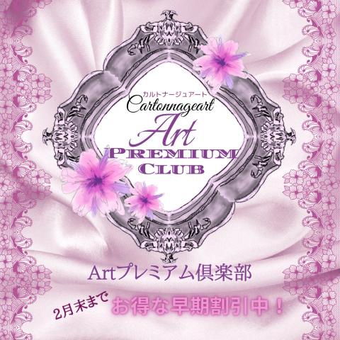 『Artプレミアム俱楽部』早期入会絶賛募集中♪_b0190542_16005826.png