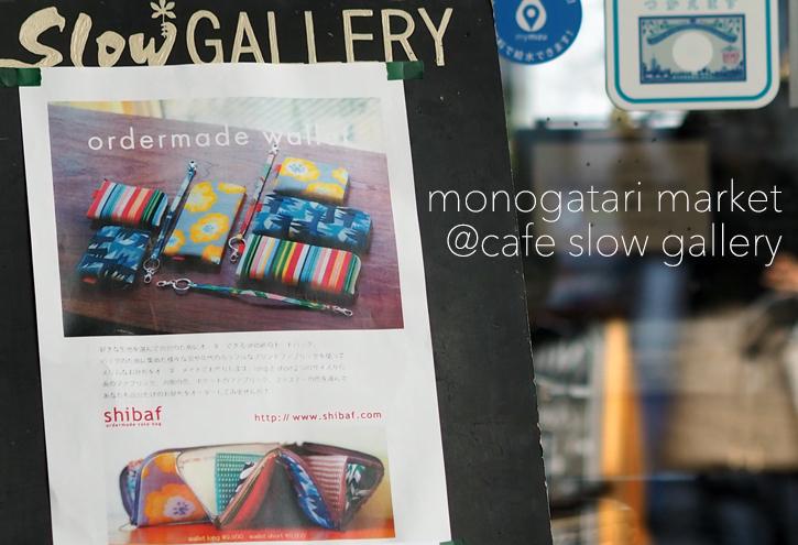モノがたりマーケット@cafe slow_e0243765_15544557.jpg