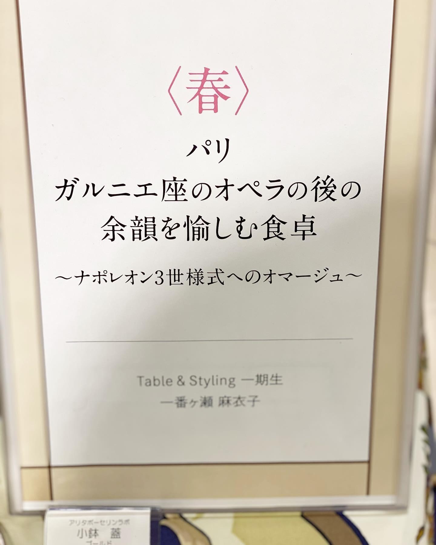 岩田屋イベント初日_c0366777_21160661.jpeg