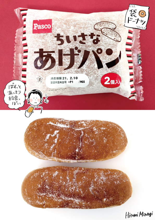 【袋ドーナツ】Pasco「ちいさなあげパン」【給食っぽい】_d0272182_14331490.jpg