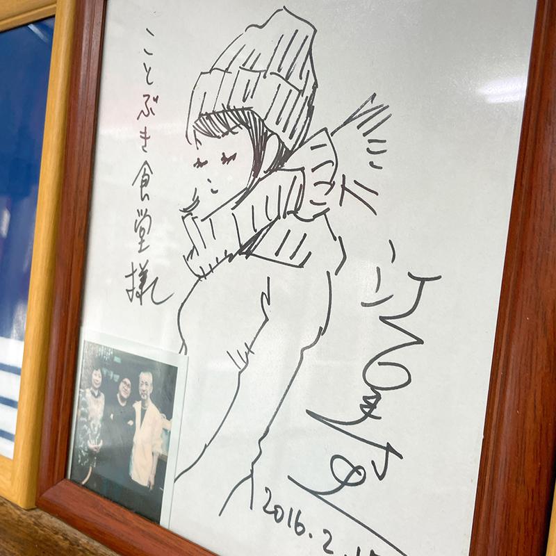 ことぶき食堂(荻窪)_d0082483_22421108.jpg