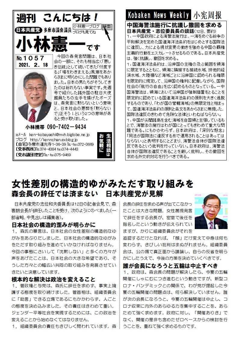 №1057 森会長の辞任では済まない…女性差別の構造的歪みを正す取り組みを…日本共産党が見解/小林憲一…多摩市議会3月議会の一般質問テーマ紹介…水害避難訓練への提案など_a0045389_09222645.jpg