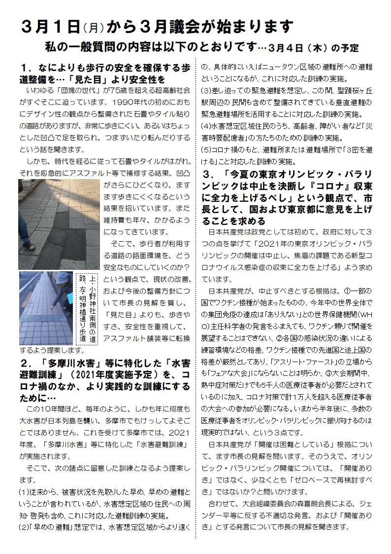№1057 森会長の辞任では済まない…女性差別の構造的歪みを正す取り組みを…日本共産党が見解/小林憲一…多摩市議会3月議会の一般質問テーマ紹介…水害避難訓練への提案など_a0045389_09223870.jpg