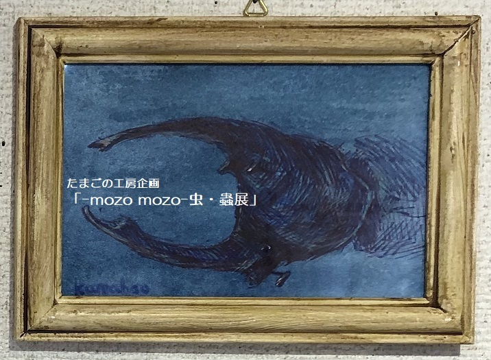 たまごの工房企画「-mozo mozo- 虫・蟲展」 その3_e0134502_18562308.jpg