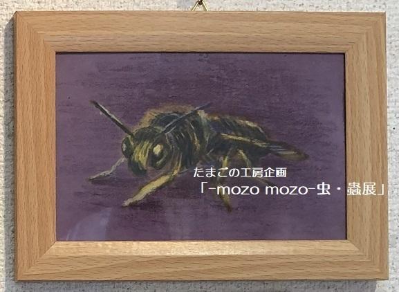 たまごの工房企画「-mozo mozo- 虫・蟲展」 その3_e0134502_18562829.jpg