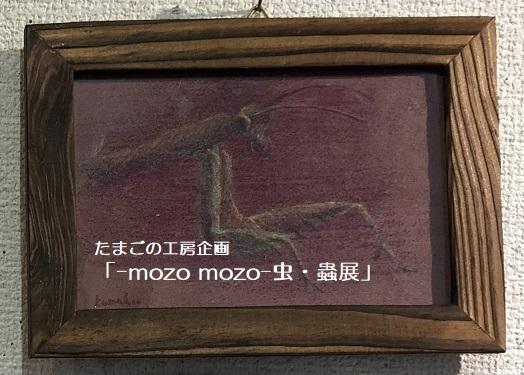 たまごの工房企画「-mozo mozo- 虫・蟲展」 その3_e0134502_18563160.jpg