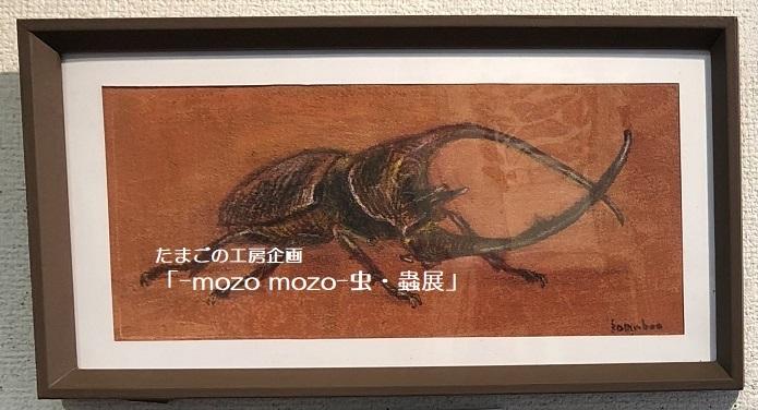 たまごの工房企画「-mozo mozo- 虫・蟲展」 その3_e0134502_18563627.jpg