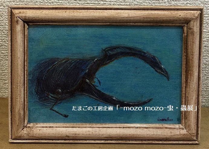 たまごの工房企画「-mozo mozo- 虫・蟲展」 その3_e0134502_18575208.jpg